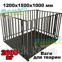 Весы для животных 2т(ВПД-1215СК), 1200х1500 мм, весы для коров