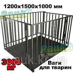 Весы для взвешивания животных 3т(ВПД-1215СК), 1200х1500 мм, весы для скота