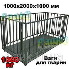 Весы для животных 1т(ВПД-1020СК), 1000х2000 мм