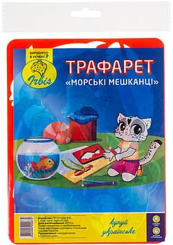 "Трафарет ""Морські тварини"" №0672(20)"