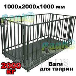 Весы для животных 2т (ВПД-1020СК), 1000х2000 мм, весы для скота