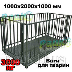 Весы для скота 3т(ВПД-1020СК), 1000х2000 мм, весы для лошадей