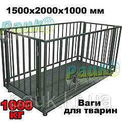 Весы для животных 1т(ВПД-1520СК), 1500х2000 мм, весы з бортами