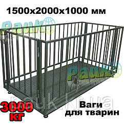 Весы для животных 3т(ВПД-1520СК), 1500х2000 мм, весы для поросят