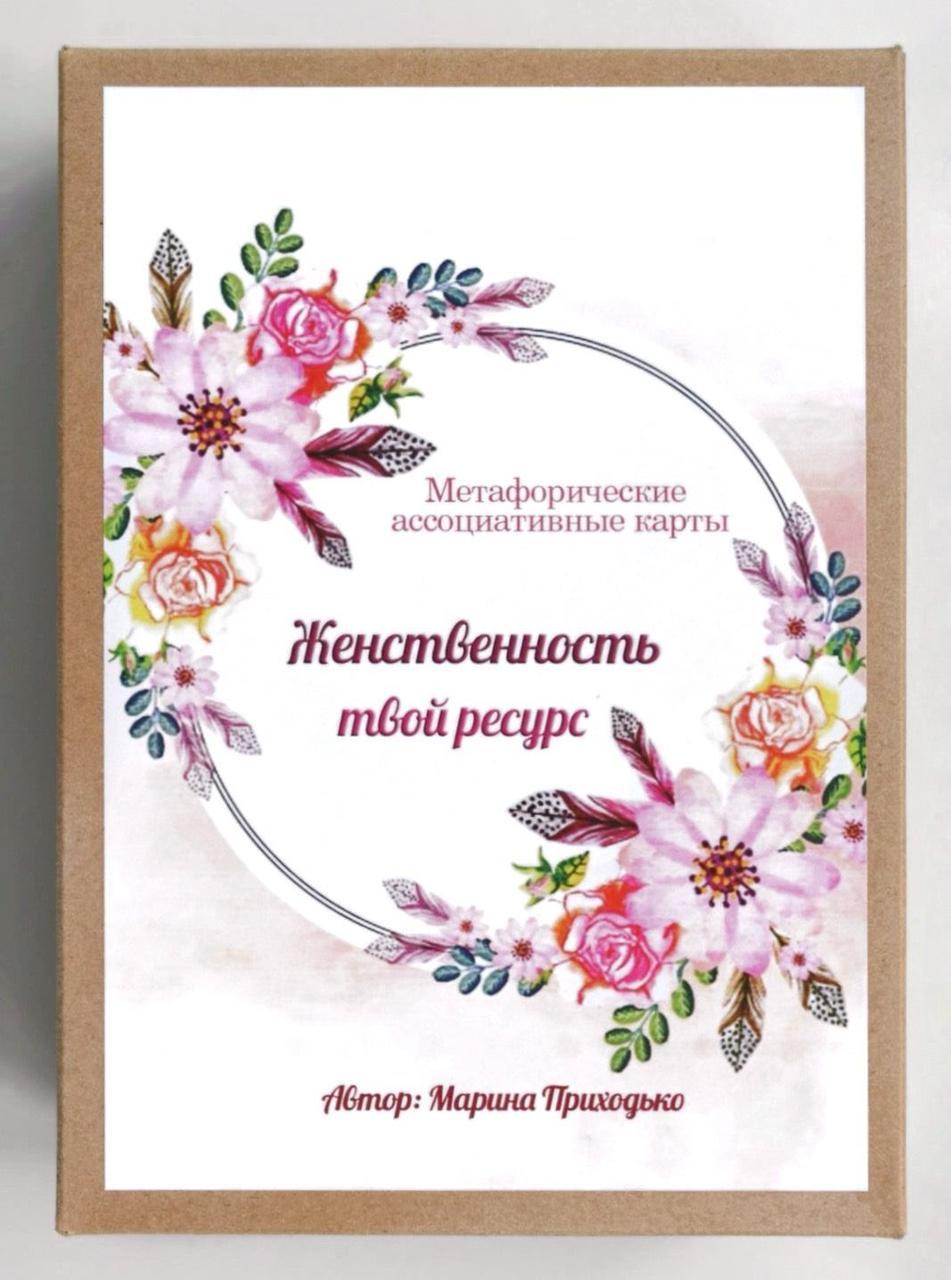 «Женственность твой ресурс» метафорические карты (М. Приходько)