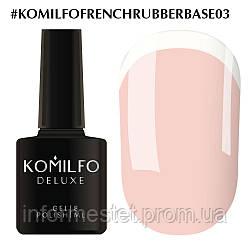 База Komilfo French Rubber Base 003 Blondie Pink, 8 мл