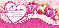 Листівка - конверт для грошей (ПК 008-У) Вітаємо від щирого серця. З повагою та вдячністю