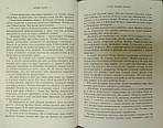 Когда Ницше плакал, фото 2