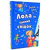 Книга для детей Ранок - «Лола та єдиний свідок» Изабель Абеди, укр. яз, стр. 288, 10+ (Р359020У)