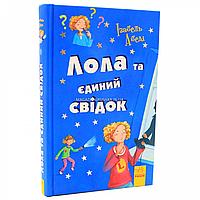 Книга для детей Ранок - «Лола та єдиний свідок» Изабель Абеди, укр. яз, стр. 288, 10+ (Р359020У), фото 1