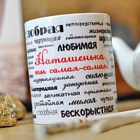 Именная чашка для девушки с комплиментами