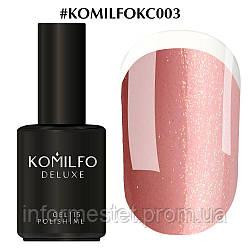 Komilfo KC Glitter Rubber French Base №KC003 (бежево-рожевий з золотим мікроблиском), 15 мл