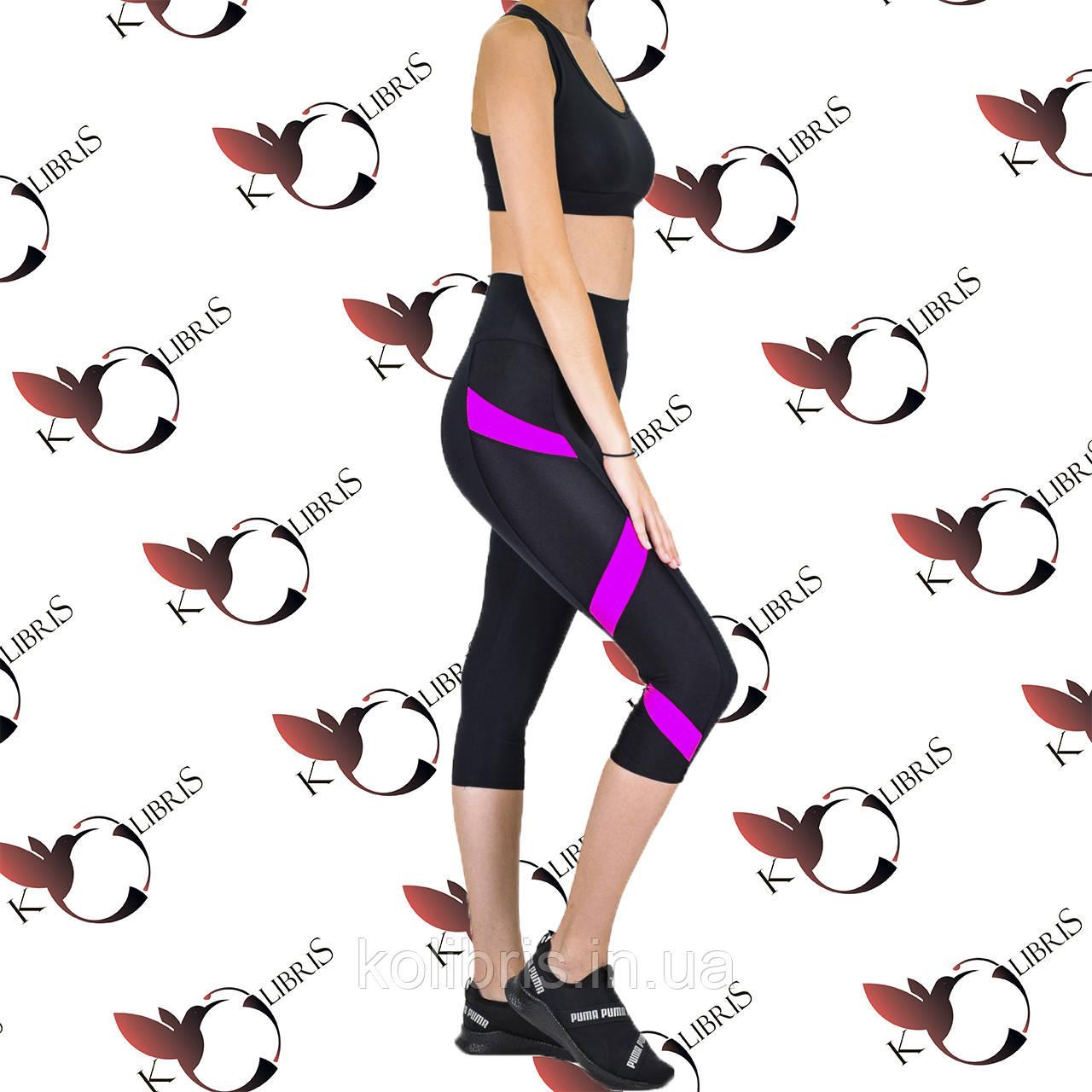 Женский спортивный комплект бриджи со вставками и топ без чашек