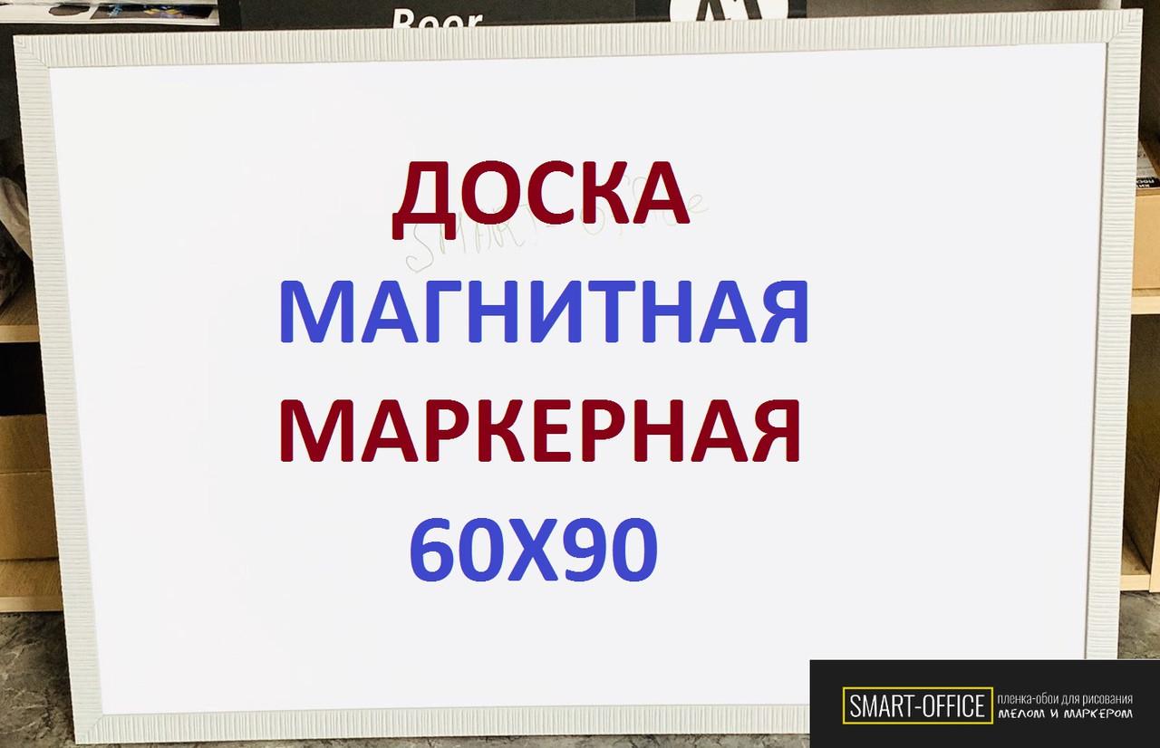 ДОШКА МАГНІТНА МАРКЕРНА БІЛА 60х90см.