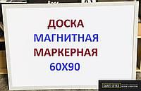 ДОШКА МАГНІТНА МАРКЕРНА БІЛА 60х90см., фото 1