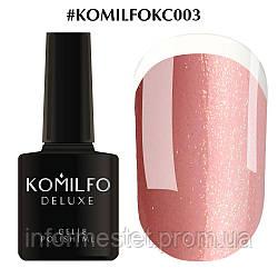 Komilfo KC Glitter Rubber French Base №KC003 (бежево-рожевий з золотим мікроблиском), 8 мл