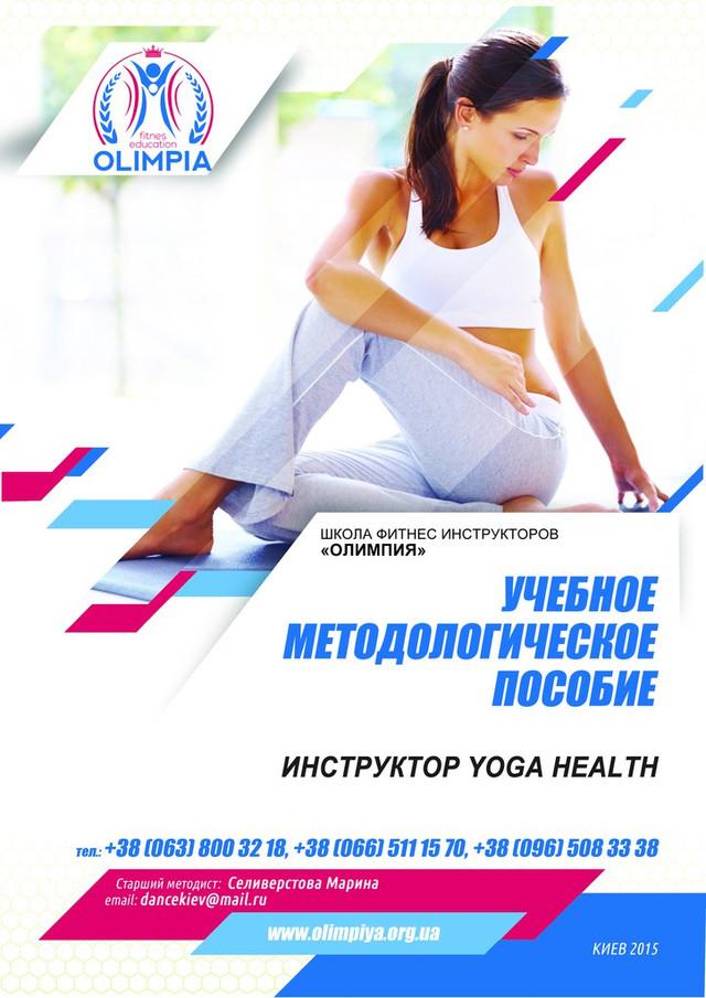 Учебник для инструкторов по йоге для повышения квалификации от школы Олимпия