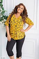 Женский костюм блузка + капри стрейч ботал, размеры: 48-50, 52-54, 56-58, 60-62