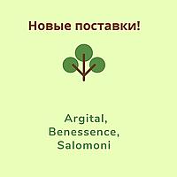 Новые поставки ТМ Argital,Benessence,Caffè Salomoni !