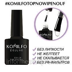Komilfo No Wipe No UV Top – топ для гель-лаку без липкого шару БЕЗ УФ-фільтрів, 8 мл
