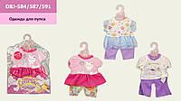 """Одежда для пупса """"Сонечко"""" DBJ-584/587/591 (72шт) 3 вида,в пакете 22,5*28 см"""
