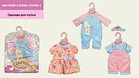 """Одежда для пупса """"Сонечко""""DBJ-026B-1/026B-2/026H-1 (72шт) 3 вида,в пакете 22,5*28 см"""