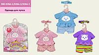 """Одежда для пупса """"Сонечко""""DBJ-026A-1/026A-2/026A-3 (72шт) 3 вида,в пакете 22,5*28 см"""