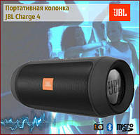 Портативная беспроводная bluetooth колонка JBL Charge 4 чардж 4.Черная