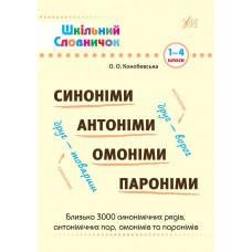 Шкільний словничок — Синоніми, антоніми, омоніми, пароніми. 1-4 класи