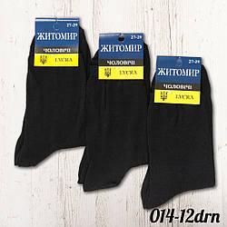 Шкарпетки чоловічі чорні з лайкрою 27-29 Житомир (Україна) 014-12drn