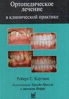 Ортопедическое лечение в клинической практике. Р.С. Клугман