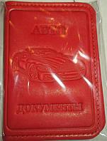 Кожаная обложка на водительские документы цвет красный