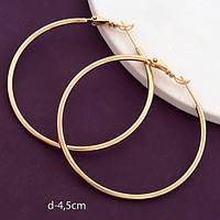 Сережки кільця 4.5 см Xuping медзолото с508