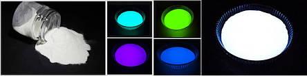 Комплект з 5 барвників Білого/кольорового Люмінофора СВІТИТЬСЯ порошку люминесцента ТМ Просто і Легко, 500 г, фото 2