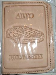 Обложка на водительские документы мини формата цвет бежевый