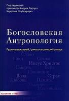Богословская антропология. Священник Андрей Лоргус, Б. Штубенраух, фото 1