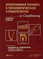 Оперативная техника в терапевтической стоматологии по Стюрдеванту. Теодор М. Роберсон