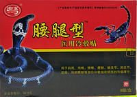 Пластырь с ядом скорпиона и кобры грыжа поясничного диска, ревматоидный артрит, гиперплазия костей, ушибы 8шт