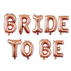 Гирлянда КИТАЙ-КТ Bride to Be розовое золото (УП)