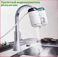 Проточный водонагреватель фильтр для воды ZSW-D01 кран бойлер электрический