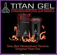 TITAN GEL - Интимный лубрикант для мужчин (Титан Гель) БАД