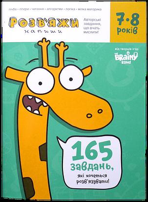 Зошит Розв'язків яжи-Напиши, 7-8 років (Зошит Виріши-Пиши, 7-8 років) (укр.), фото 2
