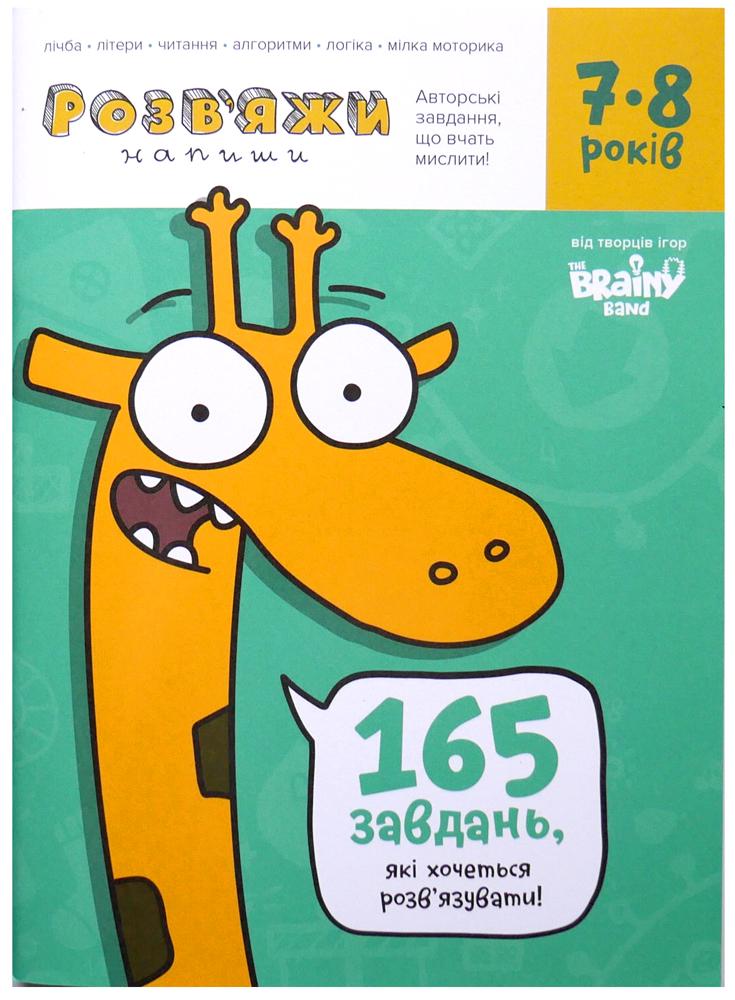 Зошит Розв'язків яжи-Напиши, 7-8 років (Зошит Виріши-Пиши, 7-8 років) (укр.)