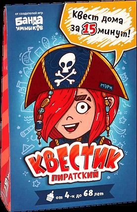 Настольная игра Квестик пиратский Мэри, фото 2