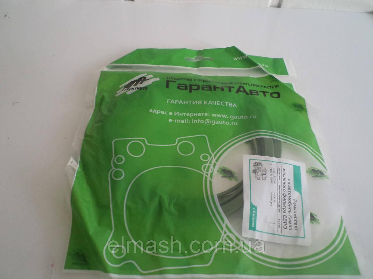 Р/к фильтра масляного КАМАЗ ЕВРО (силикон, 2 наим.)