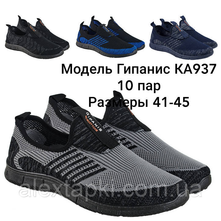 Мужские кроссовки Гипанис КА937