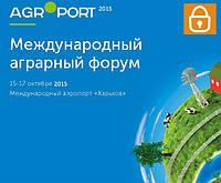 Выставка АГРОПОРТ-2015 в Харькове 15-17 октября 2015 года