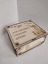 Шкатулка из дерева Семейный бюджет Для сміливих та сильних духом, с отделениями для денег, деревянная шкатулка