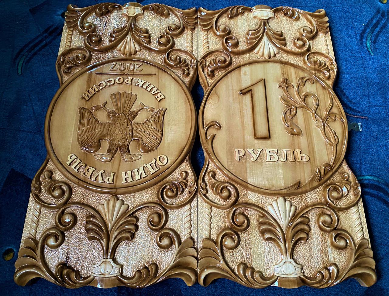 """Нарды """" 1 рубль """" ручной работы"""