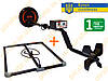 Металлоискатель Пират АКТИВ (Pirat Active) с двумя катушками на аккумуляторе, поиск до 2,5 метров. Металошукач